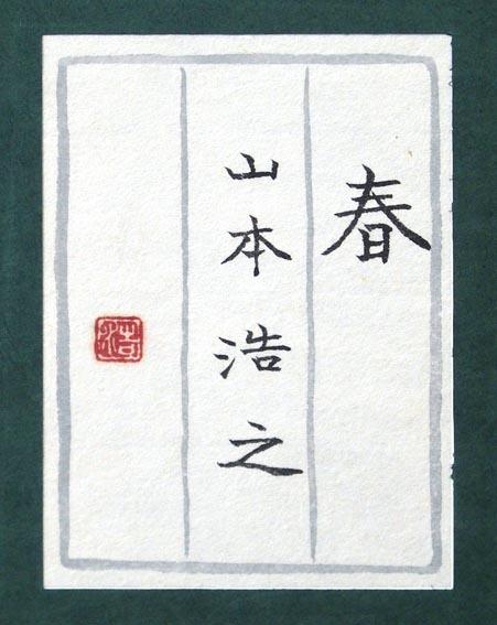 山本浩之の画像 p1_35